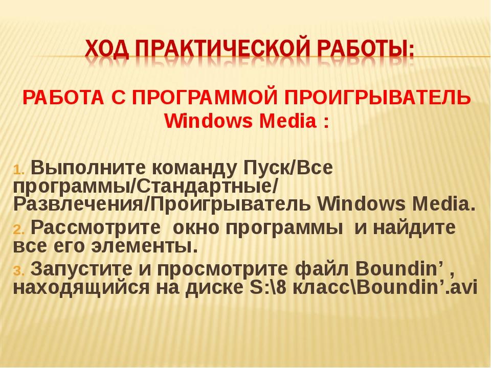 РАБОТА С ПРОГРАММОЙ ПРОИГРЫВАТЕЛЬ Windows Media : Выполните команду Пуск/Все...