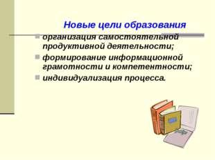 Новые цели образования организация самостоятельной продуктивной деятельности