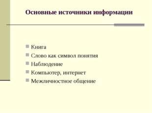 Основные источники информации Книга Слово как символ понятия Наблюдение Комп