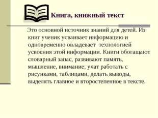 Книга, книжный текст Это основной источник знаний для детей. Из книг ученик