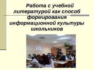 Работа с учебной литературой как способ формирования информационной культур