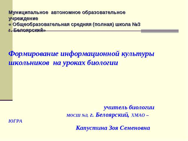 Муниципальное автономное образовательное учреждение « Общеобразовательная ср...