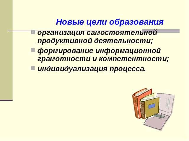 Новые цели образования организация самостоятельной продуктивной деятельности...