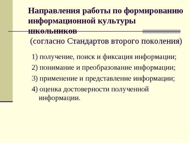 Направления работы по формированию информационной культуры школьников (соглас...