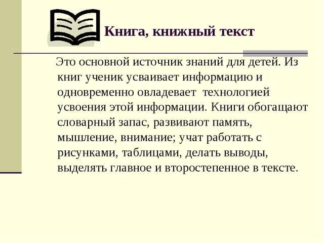 Книга, книжный текст Это основной источник знаний для детей. Из книг ученик...