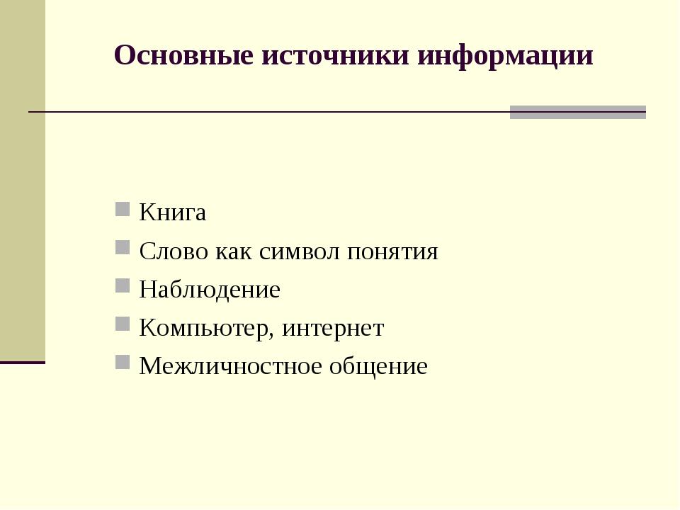 Основные источники информации Книга Слово как символ понятия Наблюдение Комп...