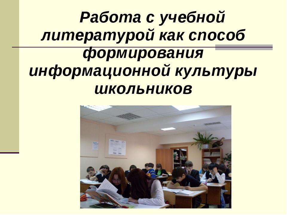 Работа с учебной литературой как способ формирования информационной культур...