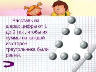 Расставь на шарах цифры от 1 до 9 так , чтобы их суммы на каждой из сторон тр