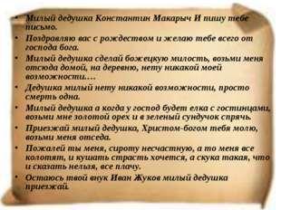 Милый дедушка Константин Макарыч И пишу тебе письмо. Поздравляю вас с рождест
