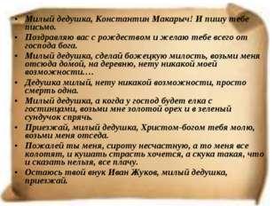 Милый дедушка, Константин Макарыч! И пишу тебе письмо. Поздравляю вас с рожде