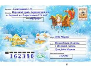 Суменковой Е.П. Пермский край, Карагайский р-н, с. Карагай, ул.Энергетиков д