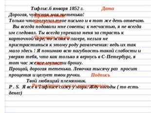 Тифлис.6 января 1852 г. Дорогая, чудесная моя тетенька! Только что получ