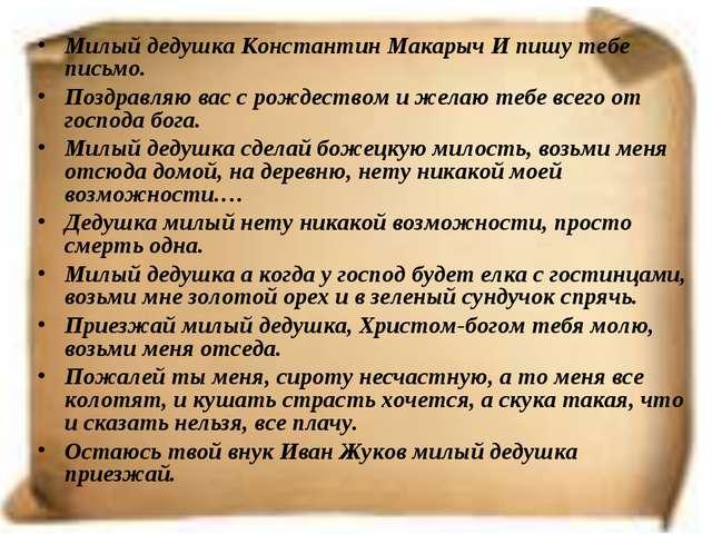 Милый дедушка Константин Макарыч И пишу тебе письмо. Поздравляю вас с рождест...