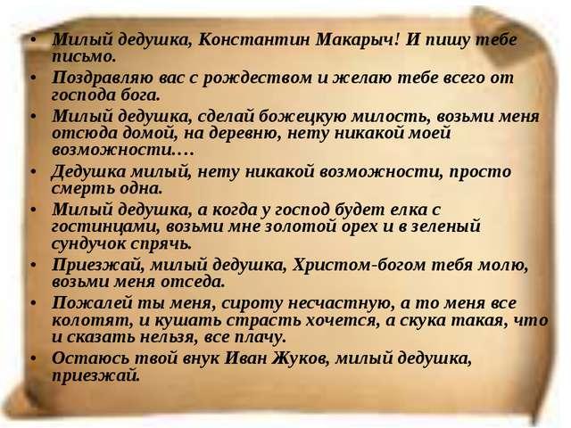 Милый дедушка, Константин Макарыч! И пишу тебе письмо. Поздравляю вас с рожде...