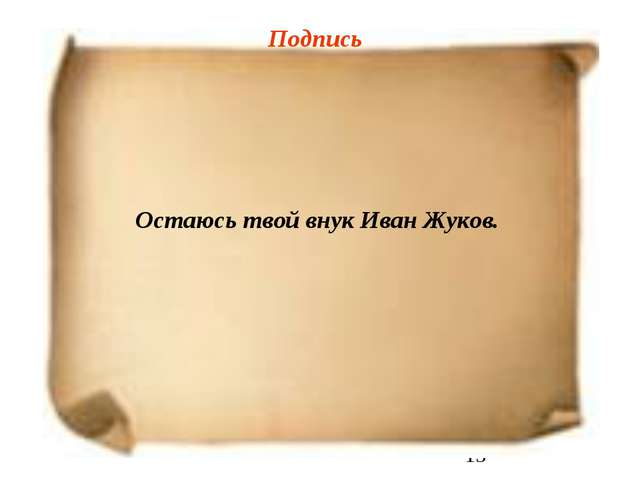 Остаюсь твой внук Иван Жуков. Подпись