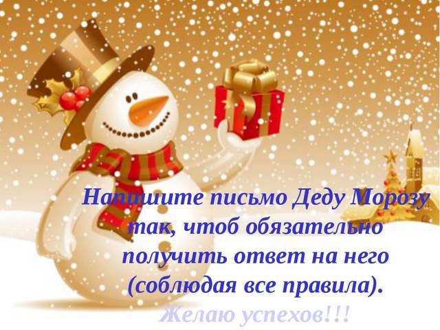 Напишите письмо Деду Морозу так, чтоб обязательно получить ответ на него (соб...