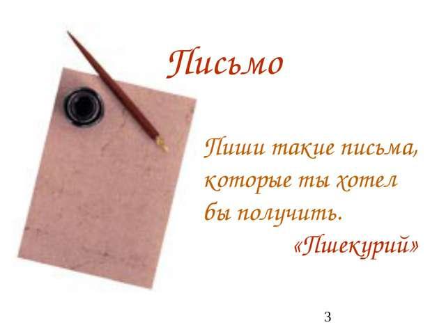 Письмо Пиши такие письма, которые ты хотел бы получить. «Пшекурий»