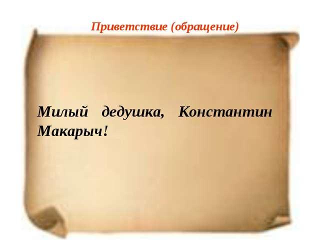 Приветствие (обращение) Милый дедушка, Константин Макарыч!