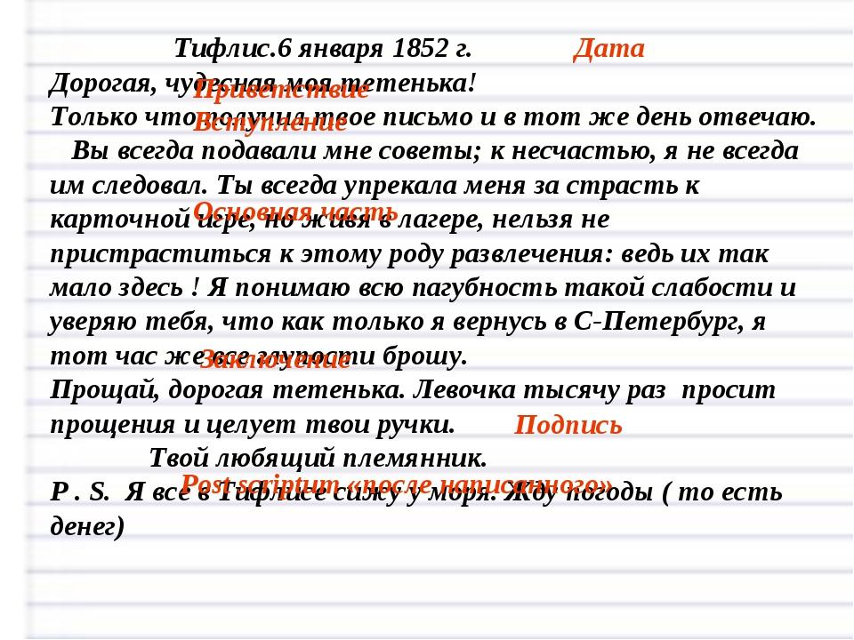 Тифлис.6 января 1852 г. Дорогая, чудесная моя тетенька! Только что получ...