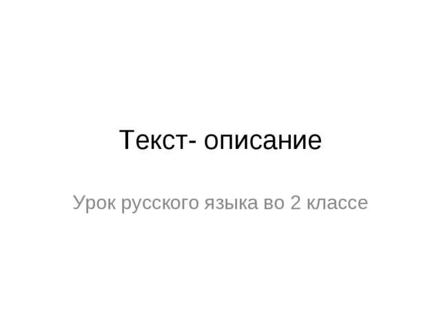 Текст- описание Урок русского языка во 2 классе