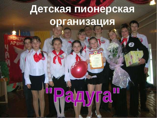 Детская пионерская организация