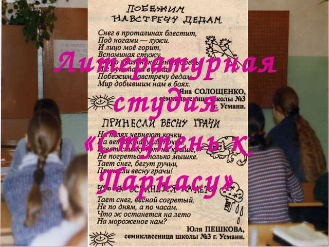 Литературная студия «Ступень к Парнасу»