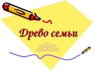 Древо семьи Выполнили ученики 5а класса МОС №3 Волков Егор, Кузнецова Настя,