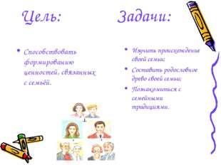 Цель: Задачи: Способствовать формированию ценностей, связанных с семьёй. Изуч