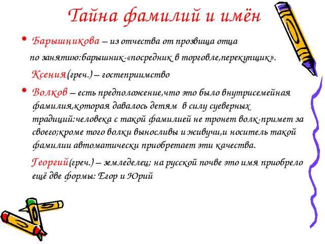 Тайна фамилий и имён Барышникова – из отчества от прозвища отца по занятию:б...