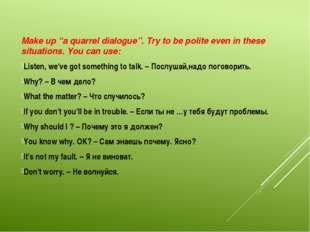 "Make up ""a quarrel dialogue''. Try to be polite even in these situations. You"