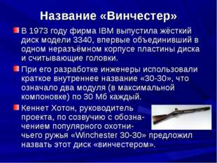 Название «Винчестер» В 1973 году фирма IBM выпустила жёсткий диск модели 3340