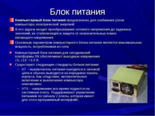 Блок питания Компьютерный блок питания предназначен для снабжения узлов компь