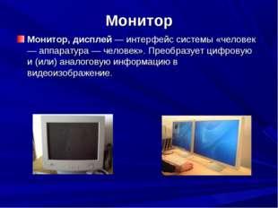 Монитор Монитор, дисплей — интерфейс системы «человек — аппаратура — человек»