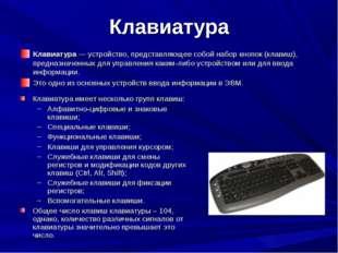 Клавиатура Клавиатура — устройство, представляющее собой набор кнопок (клавиш