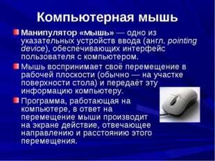Компьютерная мышь Манипулятор «мышь» — одно из указательных устройств ввода (