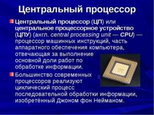 Центральный процессор Центральный процессор (ЦП) или центральное процессорное