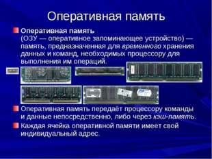 Оперативная память Оперативная память (ОЗУ— оперативное запоминающее устройс