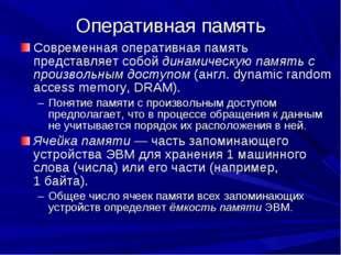 Современная оперативная память представляет собой динамическую память с произ