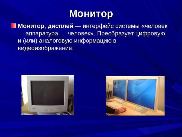 Монитор Монитор, дисплей — интерфейс системы «человек — аппаратура — человек»...