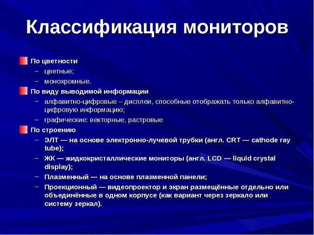 Классификация мониторов По цветности цветные; монохромные. По виду выводимой...