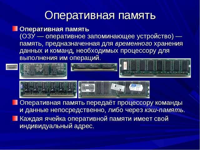 Оперативная память Оперативная память (ОЗУ— оперативное запоминающее устройс...