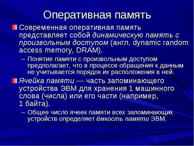 Современная оперативная память представляет собой динамическую память с произ...