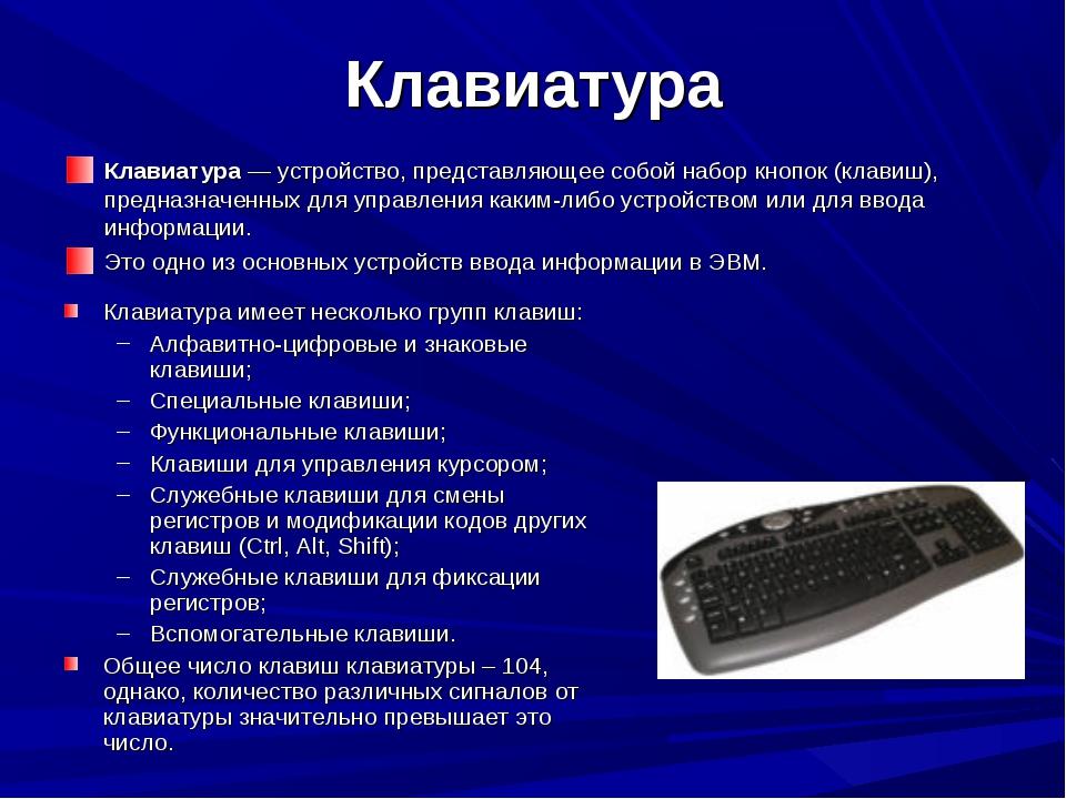 Клавиатура Клавиатура — устройство, представляющее собой набор кнопок (клавиш...