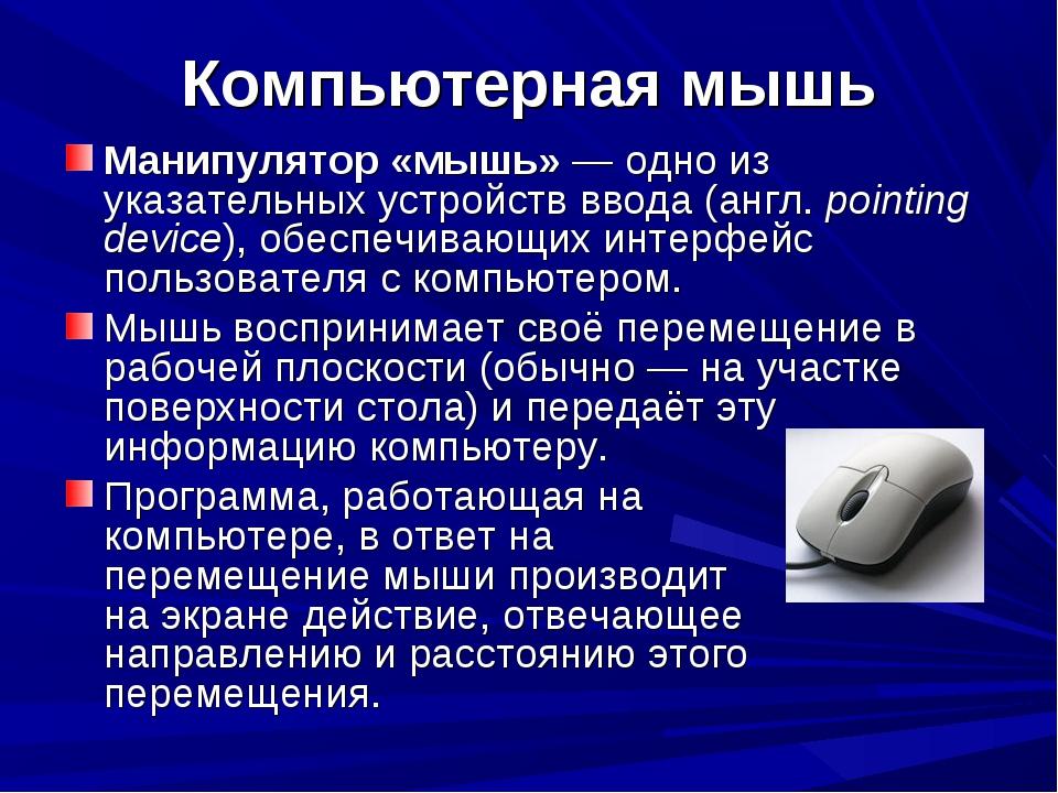 Компьютерная мышь Манипулятор «мышь» — одно из указательных устройств ввода (...
