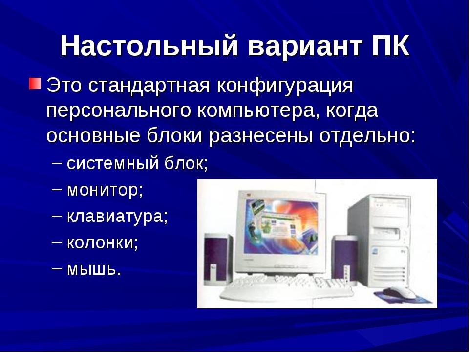 Настольный вариант ПК Это стандартная конфигурация персонального компьютера,...