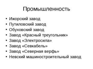 Промышленность Ижорский завод Путиловский завод Обуховский завод Завод «Красн