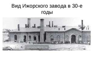 Вид Ижорского завода в 30-е годы