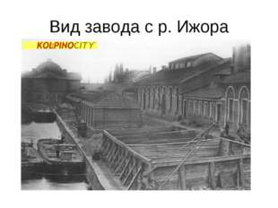 Вид завода с р. Ижора