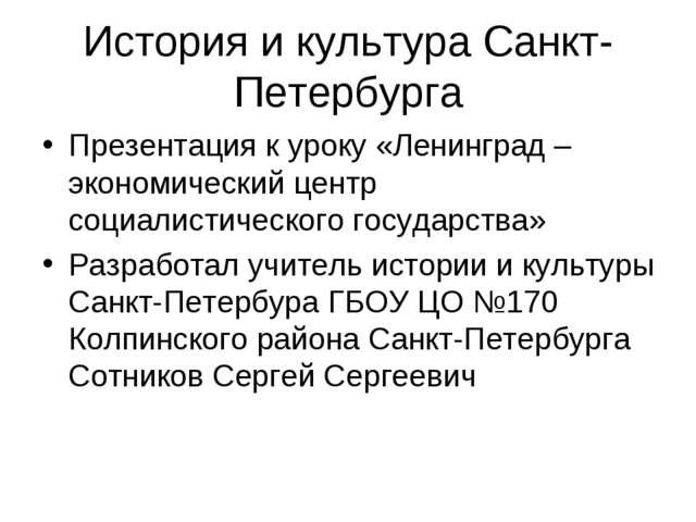 История и культура Санкт-Петербурга Презентация к уроку «Ленинград – экономич...