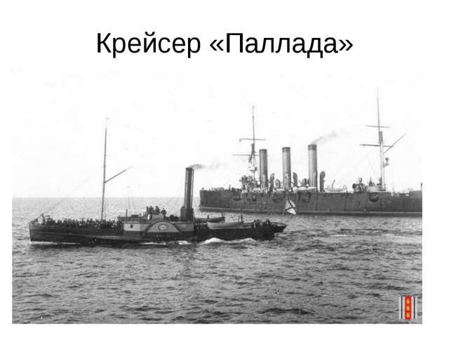 Крейсер «Паллада»